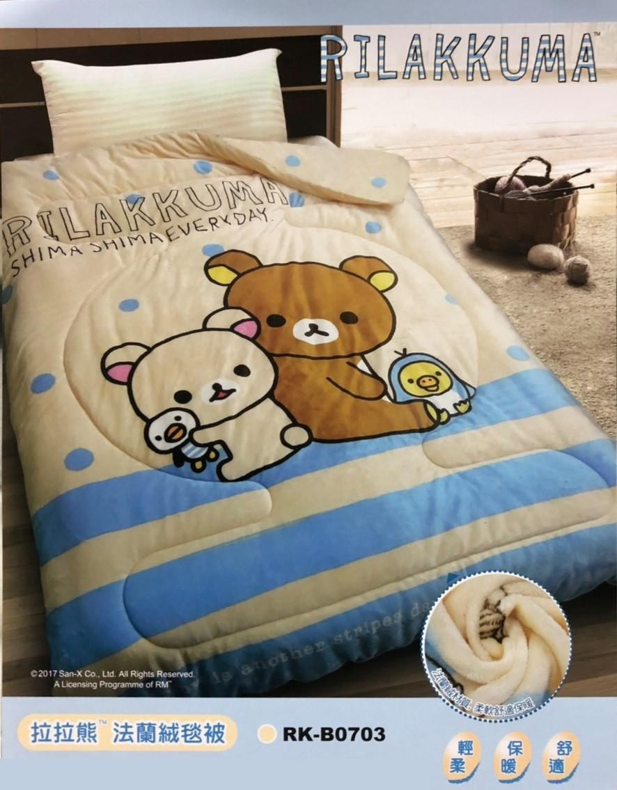 RueHong(棉被)-拉拉熊法蘭絨毯被