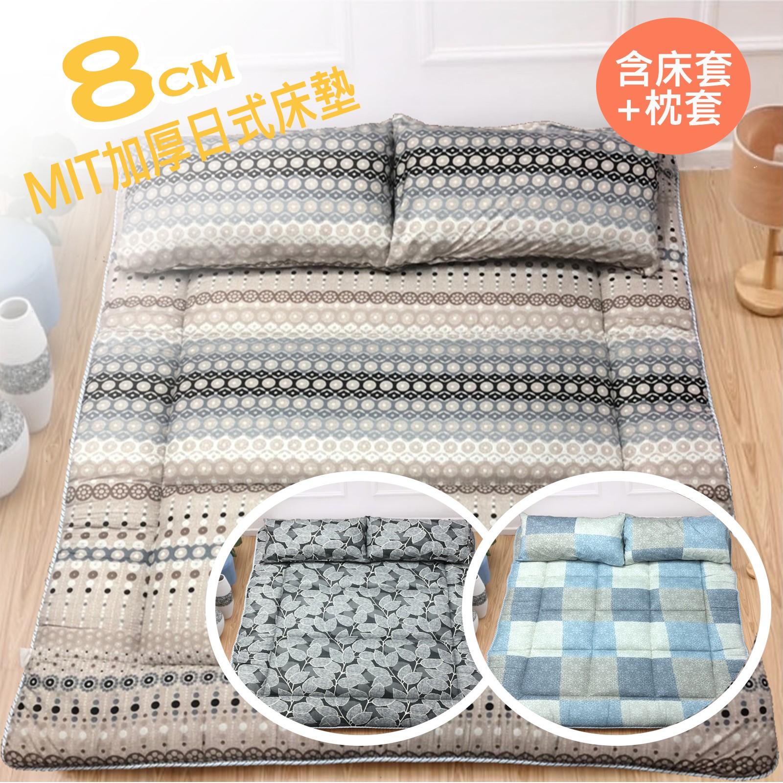 RueHong(其他)-MIT超厚8公分日式床墊-含純棉床套枕套(雙人150x188cm)