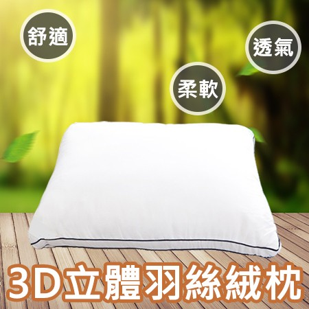 RueHong(枕頭) -3D立體羽絲絨枕-1入