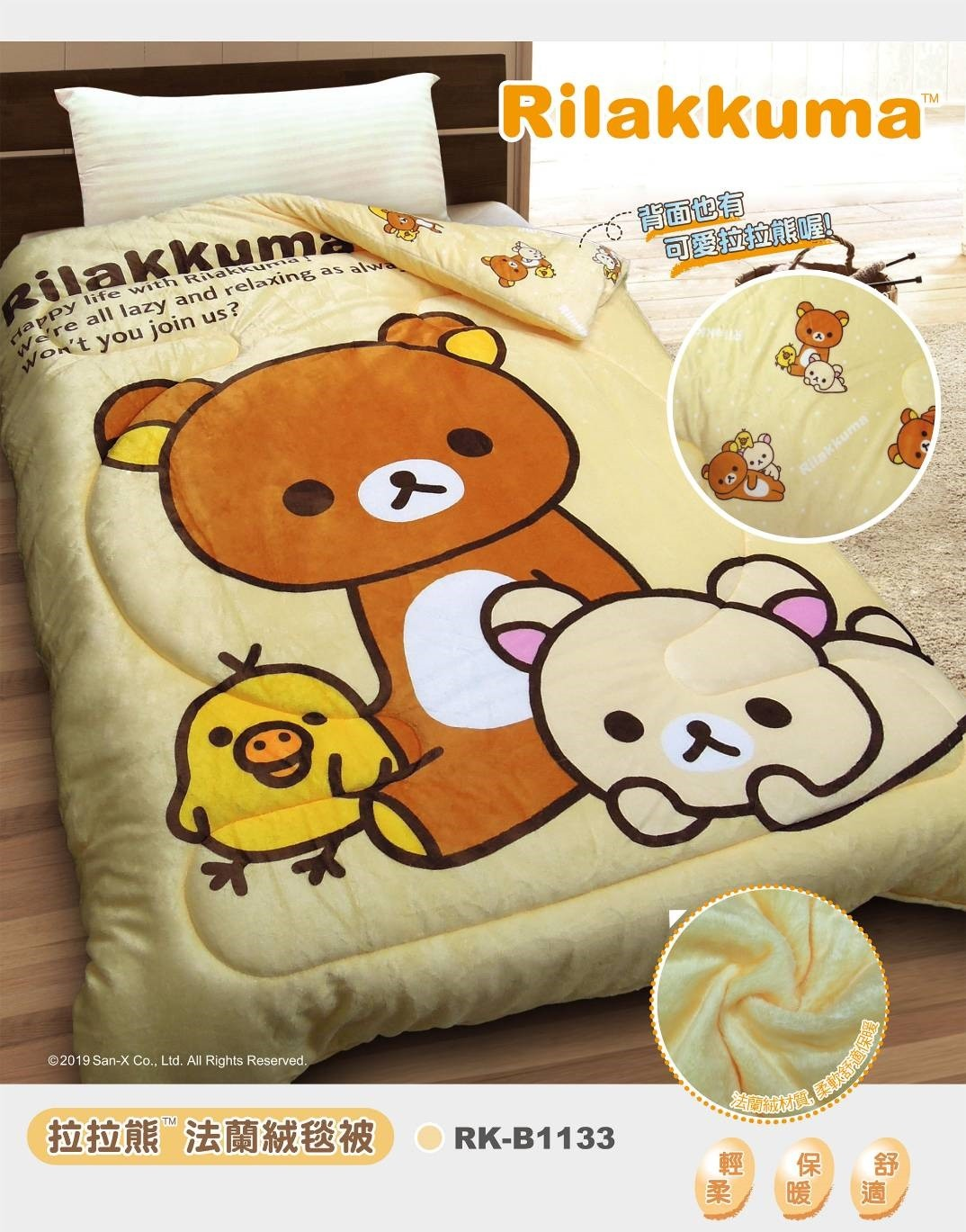RueHong(棉被)-(新款)拉拉熊法蘭絨毯被