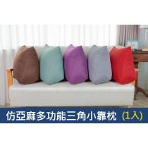 RueHong(其他)-仿亞麻多功能三角靠墊-小(5色可選)