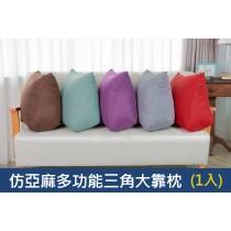 RueHong(其他)-仿亞麻多功能三角靠墊-大(5色可選)