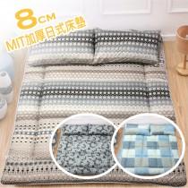 RueHong(其他)-MIT超厚8公分日式床墊(雙人150x188cm)